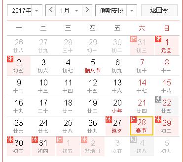 中国旧正月春節